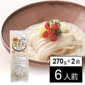 【270g×2袋/6人前】低糖質 細うどん(糖質40%OFF...