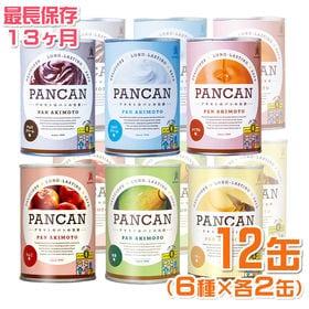 【6種/計12缶】パン・アキモト PANCAN 12缶アソー...