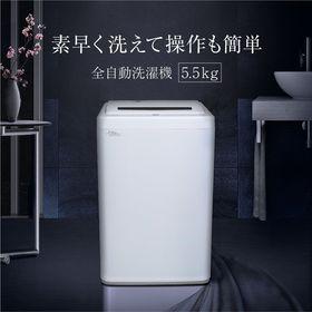 全自動洗濯機 5.5kg  白 maxzen JW55WP0...