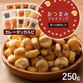 【250g】ジャイアントコーン カレータッカルビ