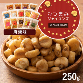 【250g】ジャイアントコーン 麻辣味
