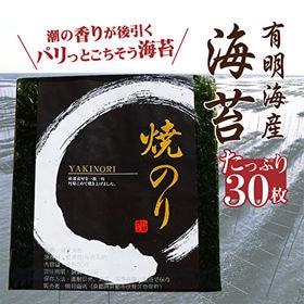 【有明海産】焼き海苔 歯切れが良く 香りが一番 全型30枚