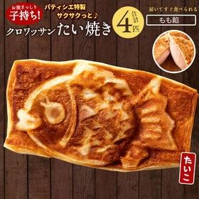 【4匹入】クロワッサンたい焼き(もも餡)