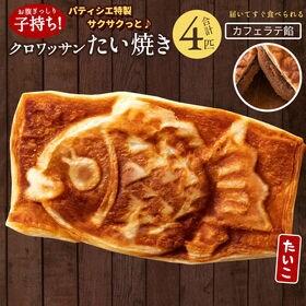 【4匹入】クロワッサンたい焼き(カフェラテ餡)