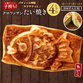 【4匹入】クロワッサンたい焼き(涼味ずんだ餡)
