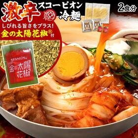 【2人前】激辛スコーピオン 盛岡冷麺