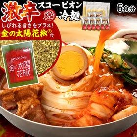 【6人前】激辛スコーピオン 盛岡冷麺