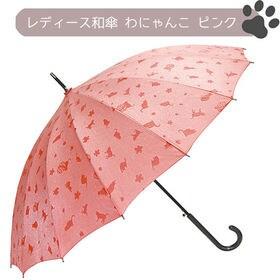 【ピンク】レディース 和傘 わにゃんこ 和柄 長傘 蛇の目風...