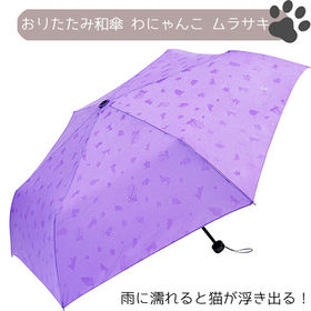 【ムラサキ】レディース おりたたみ 和傘 わにゃんこ 和柄 ...