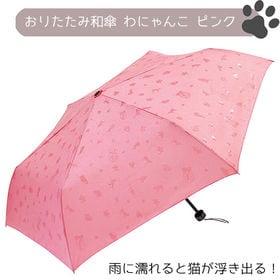 【ピンク】レディース おりたたみ 和傘 わにゃんこ 和柄 猫...