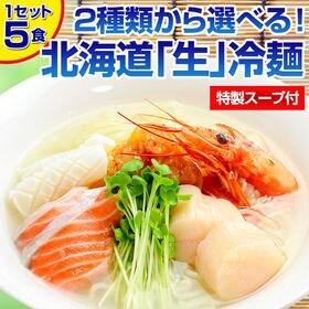 【海鮮旨だし 5食】北海道熟成「生」冷麺【I】