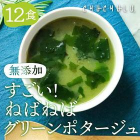 無添加 すごいねばねばグリーンポタージュダイエットスープ12...