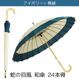 【アイボリー×青緑】蛇の目風 和傘 24本骨 和柄 長傘 傘...