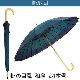 【青緑×紺】蛇の目風 和傘 24本骨 和柄 長傘 傘 雨傘 ...