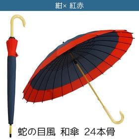 【紺×紅赤】蛇の目風 和傘 24本骨 和柄 長傘 傘 雨傘 ...