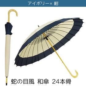 【アイボリー×紺】蛇の目風 和傘 24本骨 和柄 長傘 傘 ...