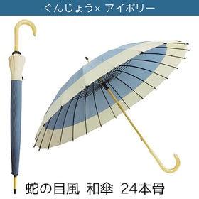 【ぐんじょう×アイボリー】蛇の目風 和傘 24本骨 和柄 長...