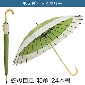 【もえぎ×アイボリー】蛇の目風 和傘 24本骨 和柄 長傘 ...