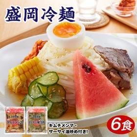 【6食】盛岡冷麺 特製Wスープ+具材付
