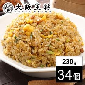 【230g×34袋】大阪王将 直火炒めチャーハン