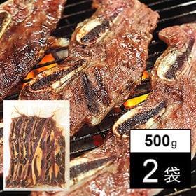 【1kg/本場韓国の味】牛骨付きカルビ(味付け)※2セット申...