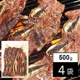 【2kg/本場韓国の味】牛骨付きカルビ(味付け)※2セット申...