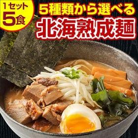 【5食】北海道熟成ラーメン(つけ麺)【G】