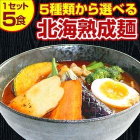 【5食】北海道熟成ラーメン(スープカレー麺)【G】
