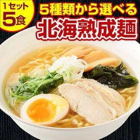 【5食】北海道熟成ラーメン(塩)【G】