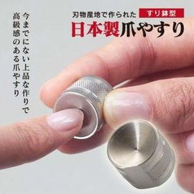 刃物の一大産地 岐阜県関市で作られた日本製爪やすり