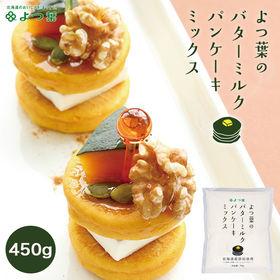 【450g】よつ葉のバターミルクパンケーキミックス 北海道