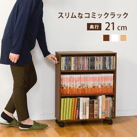 【ブラウン】キャスター付きマガジンラック 奥行21cm 高さ...