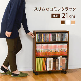 【ナチュラル】キャスター付きマガジンラック 奥行21cm 高...
