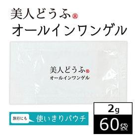 【使い切りサイズ60袋】美人どうふ オールインワンゲル 2g