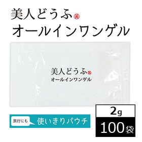 【使い切りサイズ100袋】美人どうふ オールインワンゲル 2...