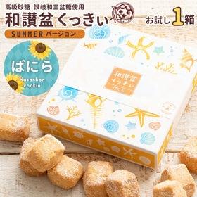 【バニラ】夏ver.和讃盆クッキー