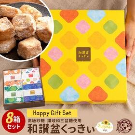 【8箱セット】和讃盆クッキー全8種夏のギフトセット