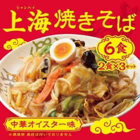 【計6食(2食×3セット)】上海焼きそば (生麺)中華オイス...