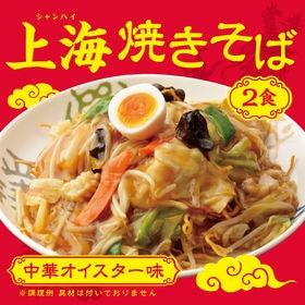 【2食】上海焼きそば (生麺)中華オイスター味/もちもち食感...