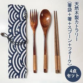 天然木製カトラリー4点セット(箸袋+箸+スプーン+フォーク)