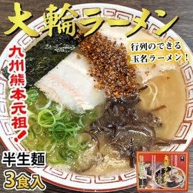 【3食】大輪ラーメン 熊本玉名豚骨ラーメン