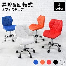 【オレンジ】昇降式オフィスチェア