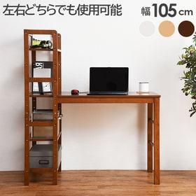 【ダークブラウン】棚付デスク 幅105cm