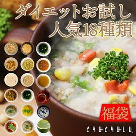 人気商品だけ詰め合わせ18種類お試しセット!(非常食/スープ...