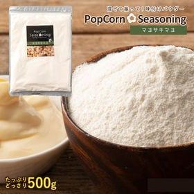 【500g】シーズニング パウダー(マヨサキマヨ)