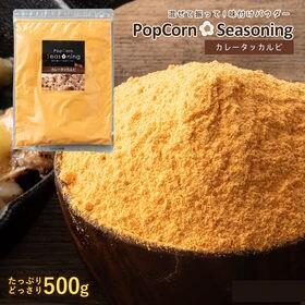 【500g】シーズニング パウダー(カレータッカルビ)