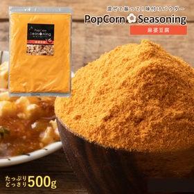 【500g】シーズニング パウダー(麻婆豆腐味)