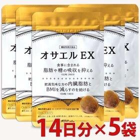 【5袋セット】オサエルEX (1袋56粒14日分) 機能性表...
