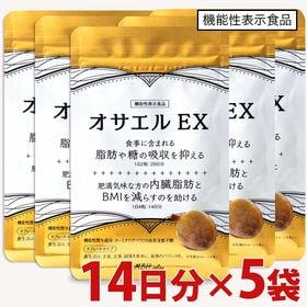 【5袋セット】オサエルEX (1袋56粒14日分) 機能性表示食品 | 食事に含まれる脂肪や糖の吸収を抑える 肥満気味な方の内臓脂肪とBMIを減らすのを助ける