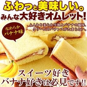 バナナオムレット17個 なめらか バナナクリーム をふんわり...